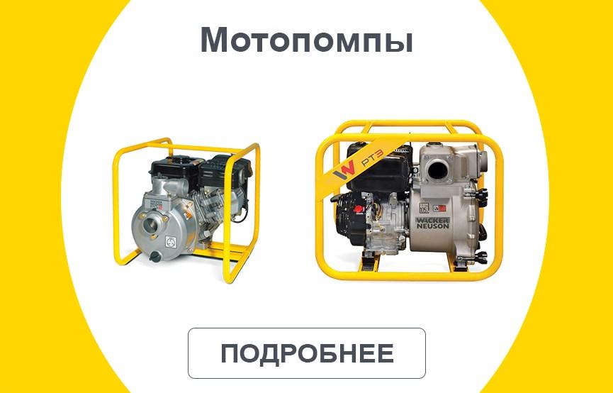 Мотопомпы