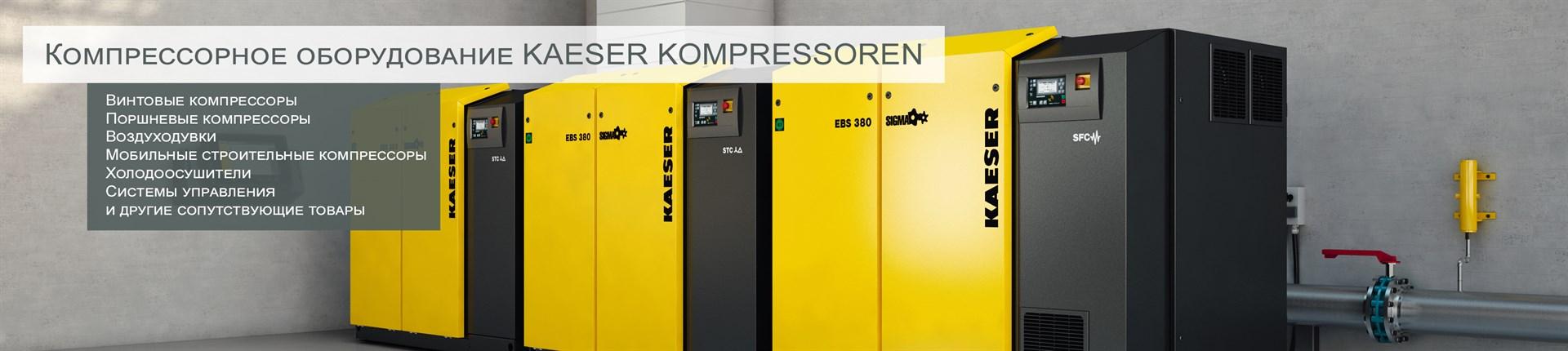 Компрессорное оборудование KAESER KOMPRESSOREN